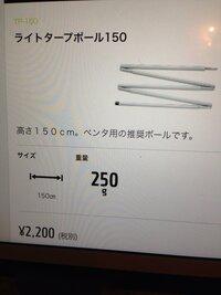 スノーピークのライトタープポール150の収納サイズを教えてください。