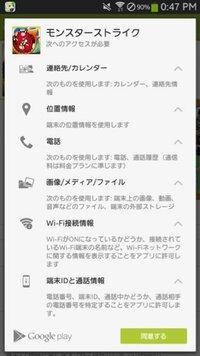 Androidモンストをダウンロードするのに位置情報とかその他に色々使います。 Iosは大丈夫なんですか?