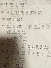 中国語がわかる方へ  中国語勉強中です!!  自分なりに訳しているのですが答えがわからずで  そのままになっているので  ぜひ、日本語の訳を教えて下さい