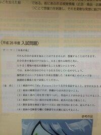 大阪芸術大学のデザイン科のAOを過去に受けられた方に質問なのですが、色彩構成の問題は推薦や一般と同じようなやつが出るのでしょうか。他の知恵袋の質問の回答で、雑誌の表紙をやったという方 がいたのですが… 一般と推薦の過去問題は画像を載せておきます。