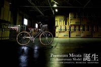 限定125台、生涯乗れる永久保証の国産実用自転車 プレミアム ミヤタ 125 アニバーサリーモデル ミヤタサイクルは、永久保証付きの国産実用自転車「PREMIUM MIYATA -125 ANNIVERSARY MODEL(プレミアム ミヤタ 125...