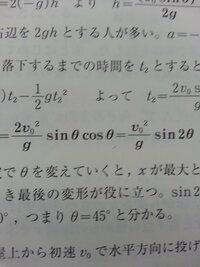 物理での数学について質問です。 太字の部分でcosΘはどう変形してなくなったのでしょうか。