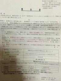 昨日、FC2動画のアップロードの件で鈴木康之法律事務所というところから封書で警告書が1枚届きました。しかも普通郵便で、著作権違反で損害賠償金を300万払えとのこと。ネットで調べてみると架 空請求だの詐欺だ...