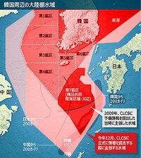 韓国のEEZ(日本語訳付)地図を見てどう 思いますか? -------------------- 近年、韓国は九州西岸の第7鉱区に加えて 沖縄領海手前までを韓国の大陸棚延長海域と して、国連大陸棚小...