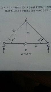 トラスの部材に図のような荷重が加わった場合、①~③の部材に作用する荷重を求めなさい。 (四捨五入により小数第1まで)  わかりやすい回答よろしくお願いします。