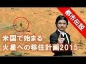 次の、米国では2015年には火星に密かに移住が始まる【都市伝説】Mr関暁夫が明かす 。  の内容をどう思いますか。 http://www.youtube.com/watch?v=K5hpHWin3H8