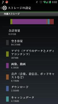 ストレージ 減ら ない 内部 【Fleekdrive】データぱんぱん?Androidのストレージ容量が少ないときどうする?