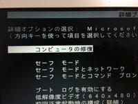 """詳細ブートオプションでコンピューターの修復をクリックして""""ファイルを読み込んでいます""""メッセージ画面が表示されません 何が原因なのでしょうか?"""