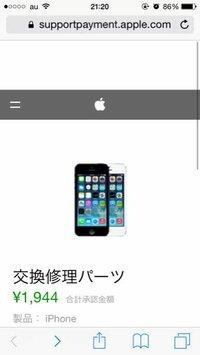 iPhoneのケーブルを交換の際にクレジットの登録してくださいとAppleの方から言われて届いたメールからしようとおもったんですが、AppleCareに加入しているんですが請求画面で料金が発生しているんですがこれはApp...