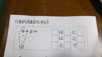 小学一年生の姪の算数です。 くりあがりのある計算だそうです! 誰か、わかる方はいますか? よろしくお願いします。