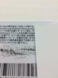 Amazonのギフトカードの文字が潰れてしまいました。 これってもう使えませんか?
