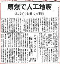 アメリカは何で日本を地震津波兵器で攻撃したのですか?  http://note.chiebukuro.yahoo.co.jp/detail/n318248