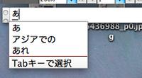イラレなどで文字入力をした際に時々出てくる枠(画像参照)が邪魔なので設定から消したいです。  使用しているOSはmacのOSX 10.9です。 この枠は、ひらがな入力の状態などに、キーボードを打つと出てきます。...