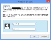 PCの設定でわからないことが発生したので、よろしくお願いします。 使用しているPCはWindows8.1です。 インターネットエクスプローラーは11です。 質問は、クライアント側のPCからあるサーバーにIEで接続する...