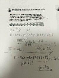 【標準偏差】 定量発注方式により発注点Kを求める時に標準偏差を求めないといけないのですが、、、その標準偏差がなぜ3.65になるのか分からないので教えてください(;_;)(講義中うつしまし た。)