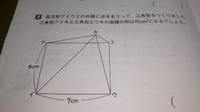 またここで質問してしまいます。 小5算数 三角形の面積の問題です。  解き方が分からないので教えて下さい。