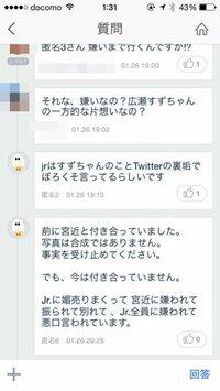 これって本当なんですか? 広瀬すずさんと宮近海斗さんの噂が気になったのでLINEQで検索してみたらこんな事言ってる人が居たのですが。