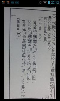 """C言語の問題です。下記のプログラムは2つの整数値を読み込み、平均値を実数で表示するものである。間違いをすべて指摘し、正しく直してください。 #include 〈stdio.h〉 int main(void) { int na , nb; printf(""""整数A:""""); scanf(""""%f"""" ,na) ; printf(""""整数B:""""); scanf(""""%f"""" ,nb) ; printf(""""平均..."""