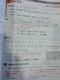 数学の無限級数にて 指針で「S2n-1が求めやすい。」とあります。 こいつは一発でいとも簡単に求めているのですが意味がわかりません どのような手順で1行目のような解答が得られたのですか?