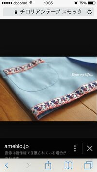 幼稚園スモックの飾り付けのことで教えてください。裁縫初心者です。 チロリアンテープをポケットと裾につけたいと思ってます。(画像のように) 裾は2本ミシンをかけるのはわかるんですが、 ポケットはどのよ...