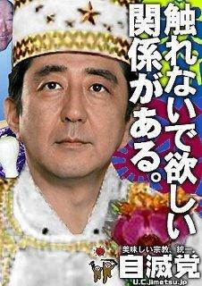 少数朝鮮半島勢力による多数の日本人支配の構図と言われる「田布施システム」って何ですか? 安倍晋...