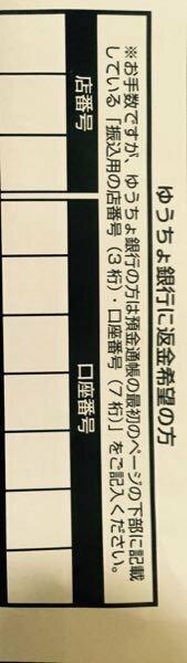 銀行 検索 ゆうちょ 支店 番号