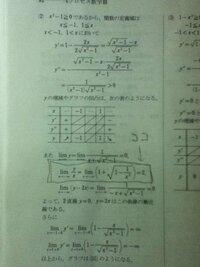 y=x-√x2乗-1のグラフ 画像の答えが理解できません。 なぜ、limx→-∞ y/xとやるのですか?たとえこのようにやったとしても、y/xは1-√1-1/x二乗になるのではありませんか?それと、答えの最後にlimy'とやっているのですが、これはやる必要があるのですか?テストでこれをかかなかったら減点ですか?もうわけわからん!誰か教えてください。