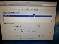MacBookproでサウンド設定のことで教えてください。 ライン入力(左横にあるイアホンジャック)に設定にしたいのですが…内蔵マイクしか選択できません… 友達のMacBookでは ライン入力と内蔵マイ クを選べます。 ...