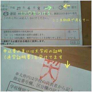 券 jr 定期 通学