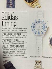 サムライeloという雑誌の中で 人気腕時計を紹介していたのですが その中で、写真にあるアディダスの4番の 腕時計が欲しいと思い インターネットで探してるのですが 似ているのはあっても ちょっとちがっています。 この腕時計は まだ発売していないのでしょうか? もし、発売しているのであれば 売っているサイトを教えてください!