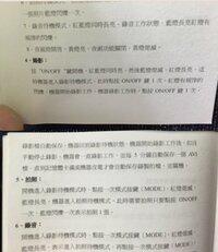 中国語の意訳です。 カメラの使い方なのですが、どなたかこの4番、5番を大まかに意訳していただけないでしょうか。