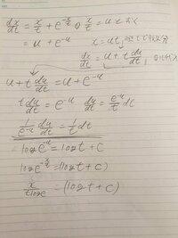 この微分方程式の一般解の求め方を教えてください。  次の微分方程式の一般解を求めよ。 dx/dt = x/t + e^(-x/t)  解答 x=tlog(log|t|+C)  こちらは僕なりの計算過程です。途中まではあってると思うのですが..行き詰ってしまいました..