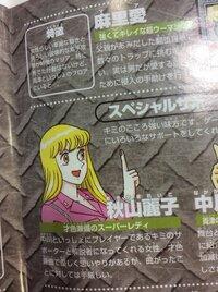質問です!   こち亀の麗子さんの本名を教えてくださいm(__)m  PS版のゲームでは、 秋山麗子になっているのですが、 Wikipediaでは秋本になっています。 どちらが正しい名前ですか!?