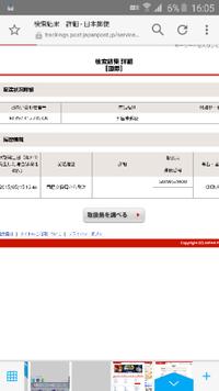 国際交換局から発送とあるのですが いつ頃届くのでしょうか? 受取人は大阪です! 荷物番号は、RI392915235CNです!