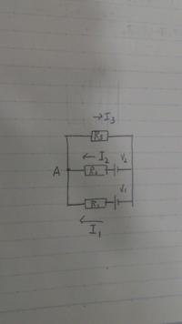 キルヒホッフの法則についてです。 画像の回路で V1=V2=1.5 R1=R2=R3=1Ωのとき (1)R1とR2ループ、R2とR3のループの電圧則を示せ (2)上記の式を用いてI1、I2、I3を求めよ (3)点Aにおける電流の連続性を示せ  という問題が出題されたのですが、(2)からがよくわかりません。 I2+I3=1.5 I1=I2 という式はたったのですが、(3)の出題的にここで電流則...