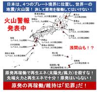 口永良部島で爆発的噴火の危険性! 浅間山で火山性地震増加!  2015/5/23  → 日本は、4つのプレート境界に位置し、世界一の地震/火山国! → 震災後、日本列島全体で、千年ぶりに地震火山活動が活発化している! 桜島をはじめとする九州の多くの火山群も活発化しており、最近は関東/中部/東北でも、御嶽山や箱根山やその他、いくつもの火山が活発化している。  ⇒ 関西電力や九...