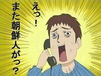 川崎市簡易宿泊所『吉田屋』の火災原因について は、やっぱり外国人とかが火をつけたからですか?