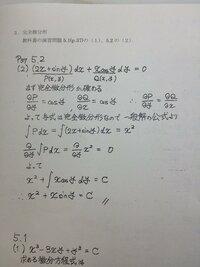 2x+sinyをxについて積分したらx^2+xsinyじゃないんですか!?  この解き方おかしいような気がするんですが...  完全微分方程式です。