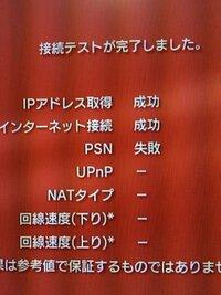 ネット 接続 ps3 プレステ3(PS3)をネットに接続する方法は?Wi