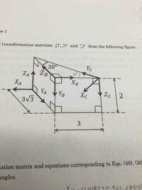 同次変換行列についての問題です 図において、座標系ΣBからΣA、ΣCからΣA、ΣAからΣCへ変換する同次変換行列を求める問題です。  回転行列を用いるのは分かるのですが、どうもイメージしにくいので、どなたかお力を...