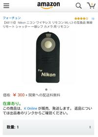 こちらのワイヤレスリモコンシャッターって激安で恐らく偽造品ですが使えますかね?ワイヤレスシャッターが今回に限り必要になり300円ならと思い購入予定です。またこの販売元のK onlineとは信用できますかね?
