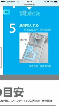 ドラム式洗濯機。 シャボン玉せっけんの洗剤(スノール、液体洗剤)と、シャボン玉せっけんの漂白剤(酸素系で粉のやつ)について。 漂白剤を入れる時は、今まで通り(縦型洗濯機でした)お湯で溶かしてから直接衣類に...