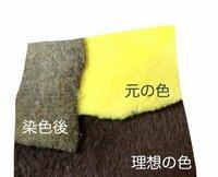 布の染色についての質問です。 黄色のソフトボアを、濃い茶色の染料を使って染めたのですが、画像の通り上手く染めることができませんでした。  これは染料の色が薄かったことが原因なのでしょうか。それとも、元が黄色の布だったということが原因なのでしょうか。  後者の場合、布の色を白にすると上手く染めることができるのでしょうか。  恥ずかしながら布の染色に関しては無知に近いです。 回答いただけると幸いです。