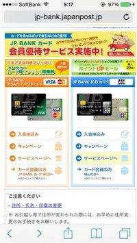 ゆうちょのクレジットカード の作り方を教えてください  ここからの やり方がわからず 苦戦しています  わ