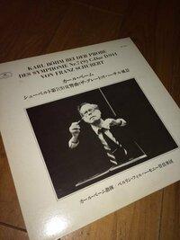 カール・ベームのこのレコード、未使用なんですけど、いま売るとしたらいくらくらいになるかわかる方いますか?