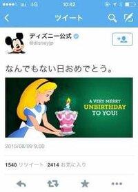 ディズニー公式Twitterが長崎原爆投下の日に「なんでもない日おめでとう」とツイートした事がネット問題になってますが、どう思います?