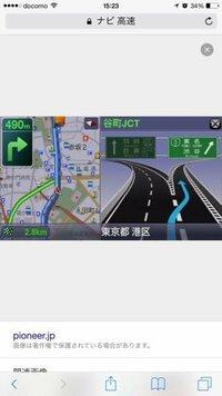 グーグルマップのカーナビ機能は、高速道路の出口等で、下の画像のようなものは出ますか? (iPhone6でつかいます。)  群馬から千葉に高速道路を使って行こうと思ってますが、高速道路の出口等でどっちに行っていいか迷ってしまうのではないかと不安です。下の画像のようなものが出れば問題ないのですが。  いつも使ってる車(カーナビがはめ込んであるやつ)を修理に出しています。代車を借りているのですが、...