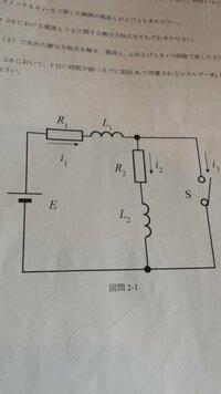 時刻t<0において 定常状態とする。 (1)スイッチSをt=0で閉じた瞬間の  電流i1およびi2を求めよ。 (2)t>=0における電流i1とi2に関する微分方程式を  それぞれ求めよ。 (3)(2)で 求めた微分方程式を解...