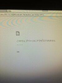 win10にしてから何故がchromeでウェブサイトを開こうとすると「このウェブページにはアクセスできません」とでます。 解決策などありましたらお願いしますm(_ _)m