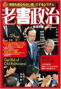 なんで 日本の政治家って 年寄りばかりなのですか?  福田康夫 が 首相の時 当時70歳過ぎてましたし・・・  若者が未来を担うのに ジーさんばかりが占めてて良いのでしょうか? 30代の若手とかが活躍し...